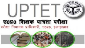 Teacher Eligibility Test (UPTET) 2017 will be conducted on Oct 15, 2017. Now, the board has released the UPTET admit card 2017 at official website