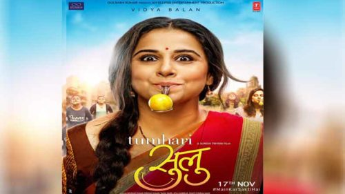 Tumhari Sulu poster: Vidya Balan seen in a lemon and spoon race
