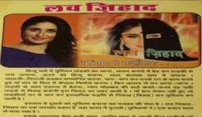 Actress Kareena Kapoor Khan's photo morphed to spread awareness on love jihad at Rajasthan fair
