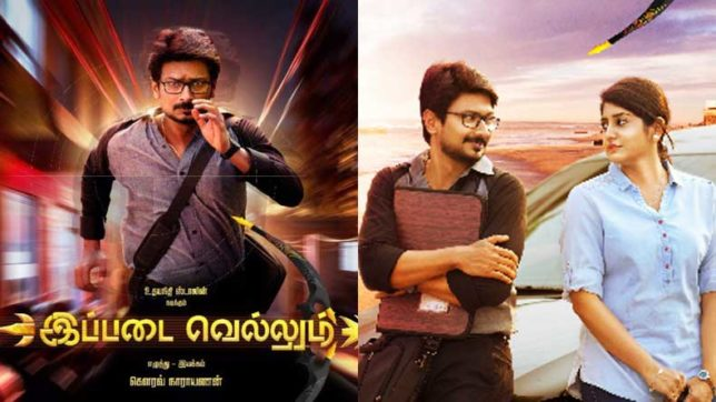 Ippadai Vellum movie review: Will Udhayanidhi Stalin's new attempt with comedy work its magic