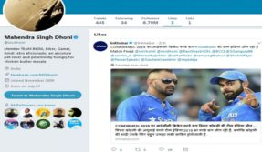 India will win the 2019 World Cup believes MS Dhoni and his only third like on twitter is the proof