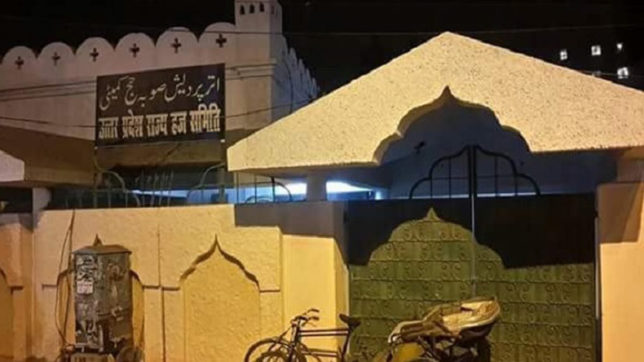 Yogi government painted Lucknow's Haj House saffron