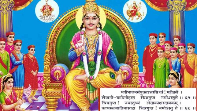 Chitragupta Puja 2017: Perform Dawaat Puja today and 'book' a berth in heaven