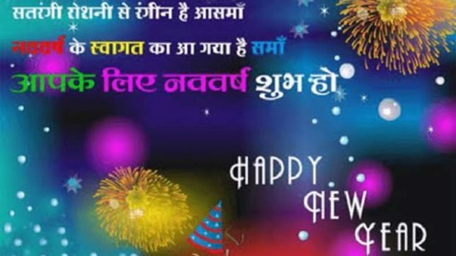 Happy New Year messages and wishes in Bhojpuri  for 2018: WhatsApp messages, New Year wishes and greetings, SMS, Facebook posts to wish everyone