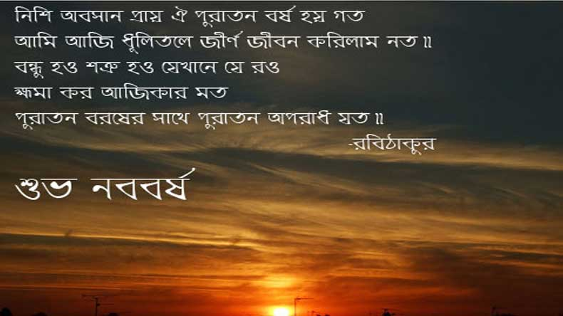 Happy New Year Messages And Wishes In Bengali For 2018 Whatsapp