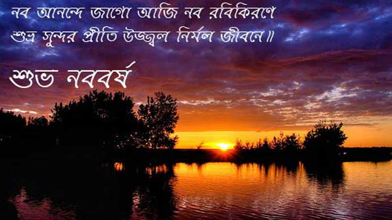 Happy new year messages and wishes in bengali for 2018 whatsapp leave a reply cancel reply m4hsunfo