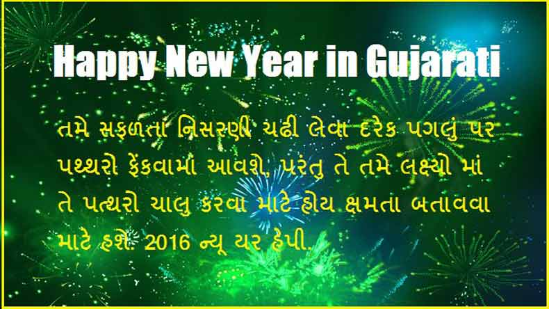Gujarati new year 2018 wishes messages greetings top whatsapp for expressing their happiness on this occasion we are sharing new year messages quotes or wishes in gujrati m4hsunfo
