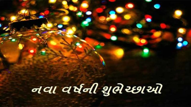 Happy New Year messages and wishes in Gujarati for 2018: Top WhatsApp messages, New Year wishes and greetings, SMS, Facebook posts to wish everyone