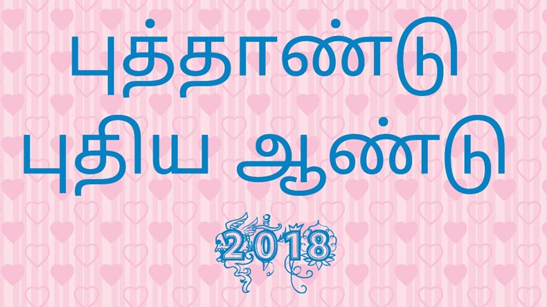 Happy New Year messages and wishes in Tamil for 2018: WhatsApp ...