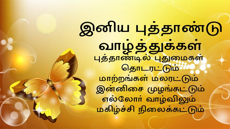 Happy New Year messages and wishes in Tamil for 2018 ...