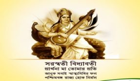 Saraswati Puja 2018 wishes in Bengali: WhatsApp messages, Basant Panchami wishes and greetings, SMS, Facebook posts to wish friends and family