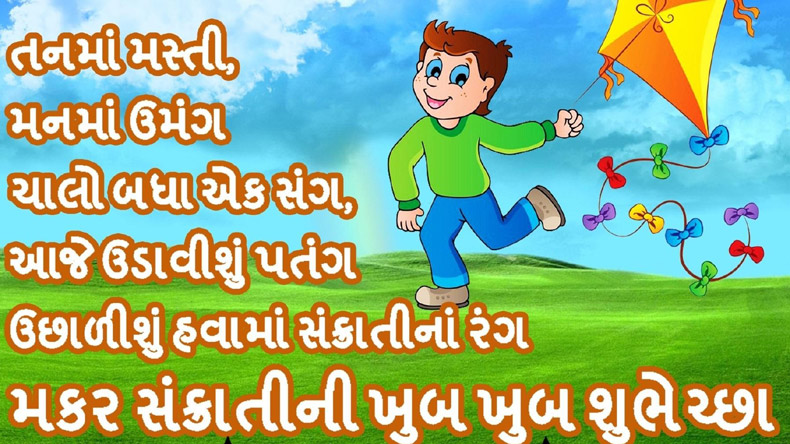 Makar Sankranti Messages And Wishes In Gujarati For 2018 Whatsapp