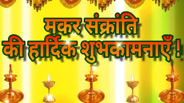 Makar sankranti messages and wishes in hindi for 2018 whatsapp makar sankranti messages and wishes in hindi for 2018 whatsapp messages makar sankranti wishes and greetings sms facebook posts to wish everyone m4hsunfo