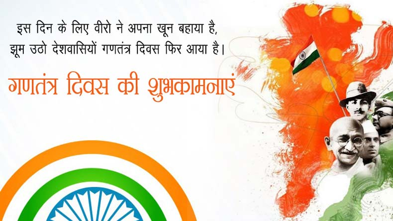 Happy Republic Day Message And Wishes In Hindi For 2018 26 January
