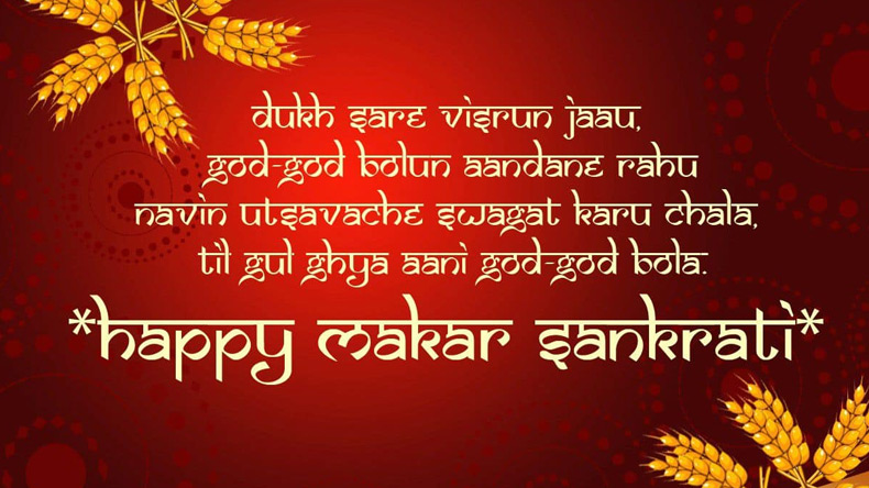 Makar sankranti messages and wishes in english for 2018 whatsapp 2018 14 15 how to do makar sankranti m4hsunfo
