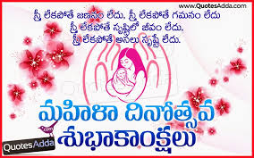 Happy Womens Day Quotes And Wishes In Telugu For 2018 Whatsapp