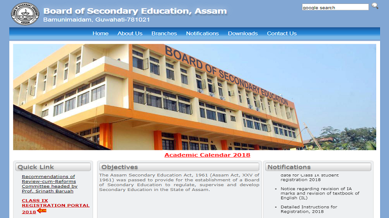 SEBA Class 10 Results 2018: Assam Board to announce HSLC results by May last week
