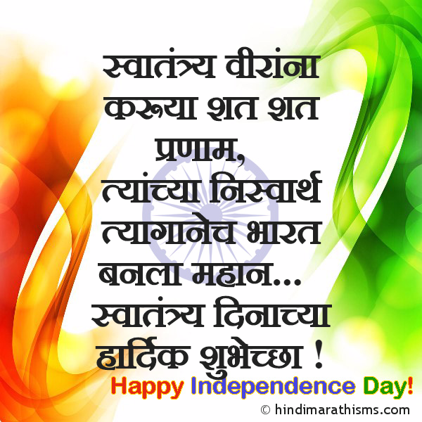 Happy Independence Day Wishes And Messages In Marathi For 2018
