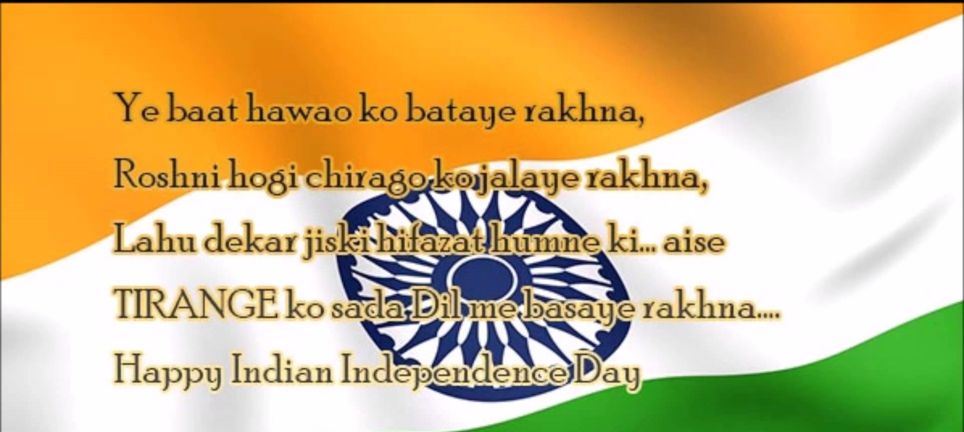 Happy Independence Day 2018 Wishes And Messages In Hindi Live