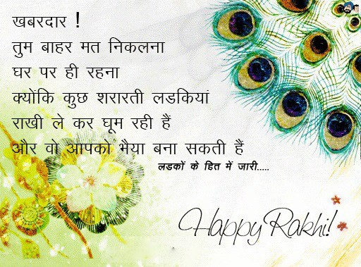 Happy Raksha Bandhan wishes and messages in Marathi for ...