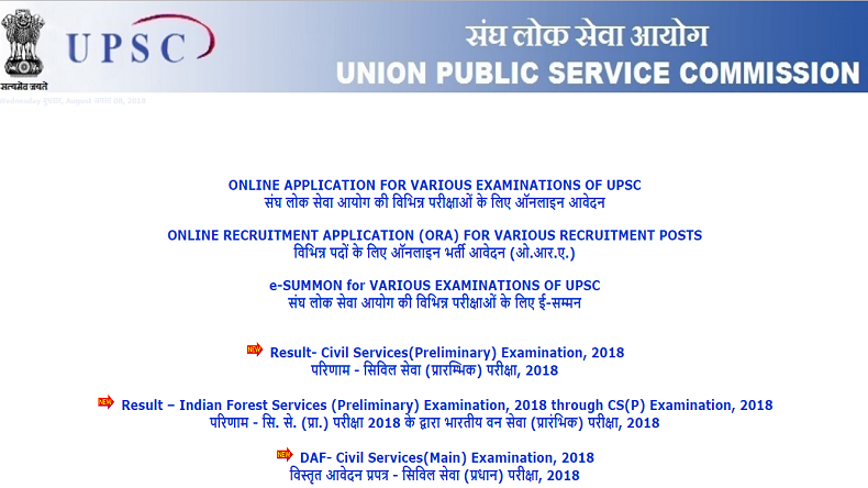 UPSC CDS Exam 2018 Notification, UPSC CDS Exam 2018, CDS Exam 2018 Notification date, UPSC CDS Exam date 2018, CDS exam Notification, Indian Military Academy, Indian Naval Academy, Air Force Academy, and Officers Training Academy, UPSC CDS Recruitment Exam 2018, CDS Recruitment Notification 2018