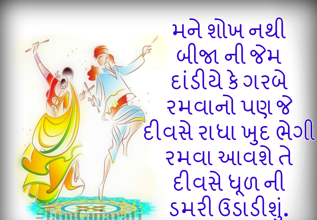 Happy Navratri 2018 Wishes And Messages In Gujarati Whatsapp Status