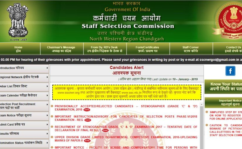SSC Stenographer Grade C and D, NWR chandigarh officail website, sscnwr.org, SSC Stenographer Grade C and D provisional result, SSC Stenographer Grade C and D provisional result NWR Chandigarh,