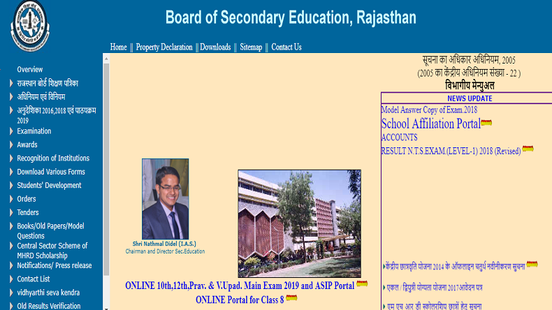 rbse, rbse 10th result, rbse 10th result 2019, rbse class 10 result date, rajasthan board exam result, rajasthan board exam result 2019, rbse 10th result link, bser, bser 10th result 2019, bser 10th result 2019, rajasthan board result 2019, rajasthan board 10th result 2019, rajasthan board result 2019, raj board result, raj board 10th result 2019, raj board result 2019, rajresults.nic.in, rajeduboard.rajasthan.gov.i