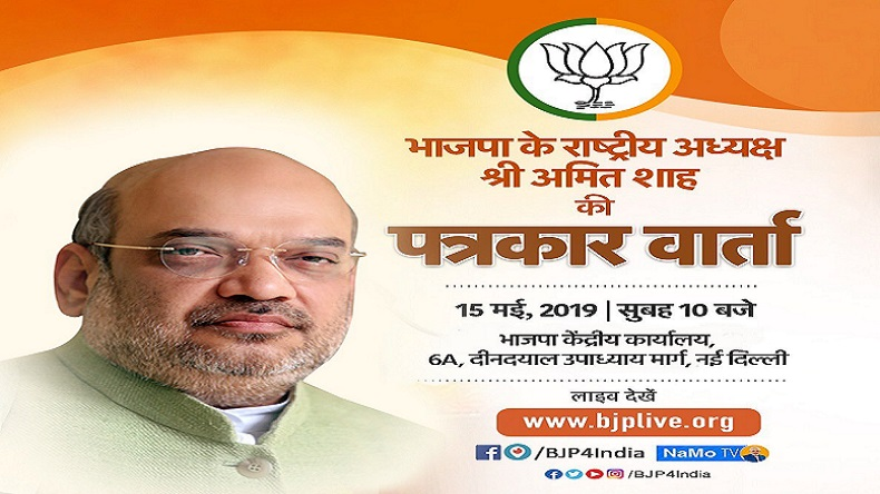 BJP president Amit Shah to address press conference on Bengal violence at 11 am
