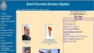 Rajasthan class 10 Results 2019, Rajasthan board result 2019, class 10th result 2019 Rajasthan board, rajeduboard.rajasthan.gov.in,