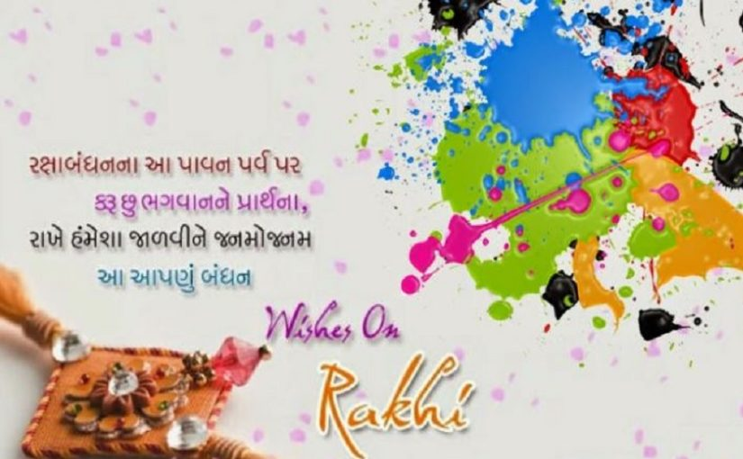 Happy Raksha Bandhan 2019 Wishes in Gujarati: Best Messages, Quotes Images, Greetings, SMS for Whatsapp & Facebook Status for Brother and Sister