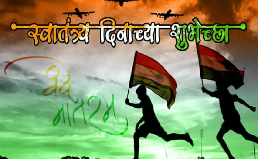 Happy Independence Day 2019 Wishes in Marathi: Best Messages, Quotes Images, Greeting, SMS for Whatsapp & Facebook Status In Marathi for Friends and Family