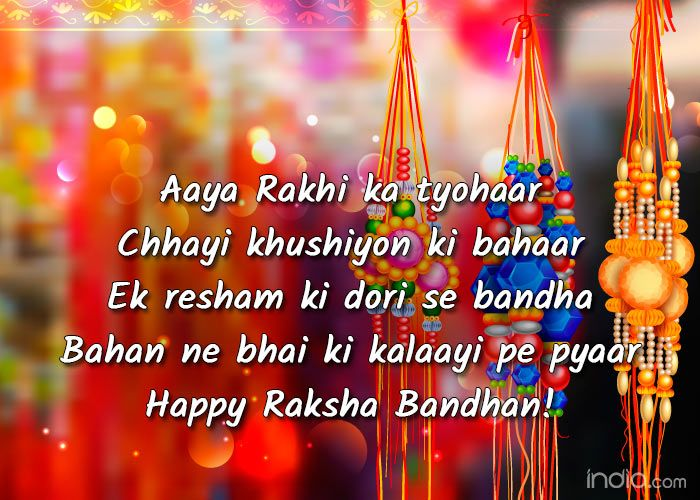 Raksha Bandhan 2019 Photos, Wallpapers, Gif Images, Whatsapp Stickers & Facebook Status, Send beautiful Images and wish Happy Rakhi to your Brother, Sister and loved one