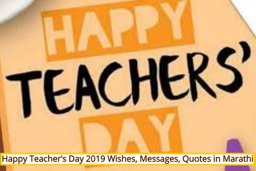 Happy Teacher's Day 2019 Wishes, Messages, Quotes in Marathi: Teachers Day Gif, Images, Photos, HD wallpapers, Greetings, SMS for Whatsapp and Facebook Status