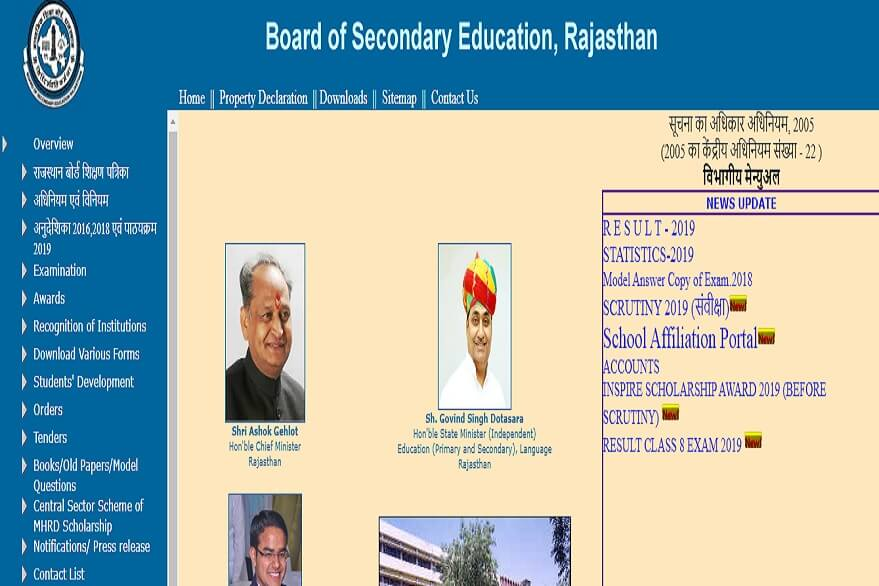 RBSE 10th Supplementary Result 2019, likely to release soon, check @rajresults.nic.in